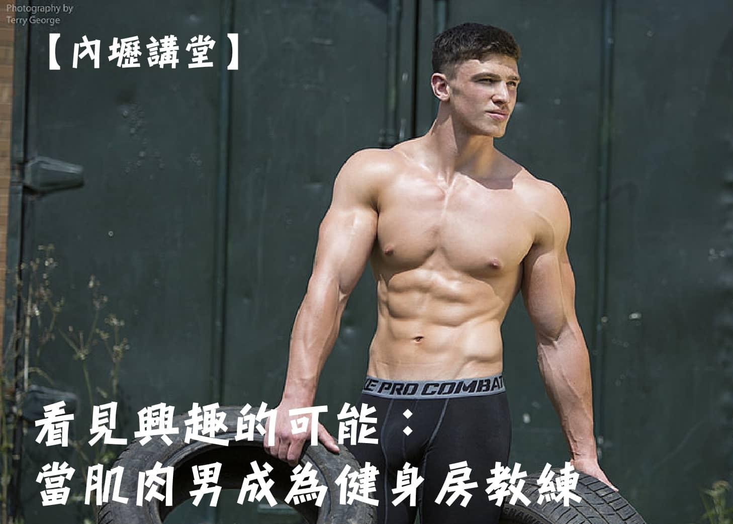 看见兴趣的可能:当肌肉男成为健身房教练图片